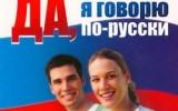 Russkii-kak-inostranny